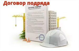 Составить договор подряда