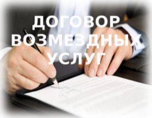 Составить договор услуг